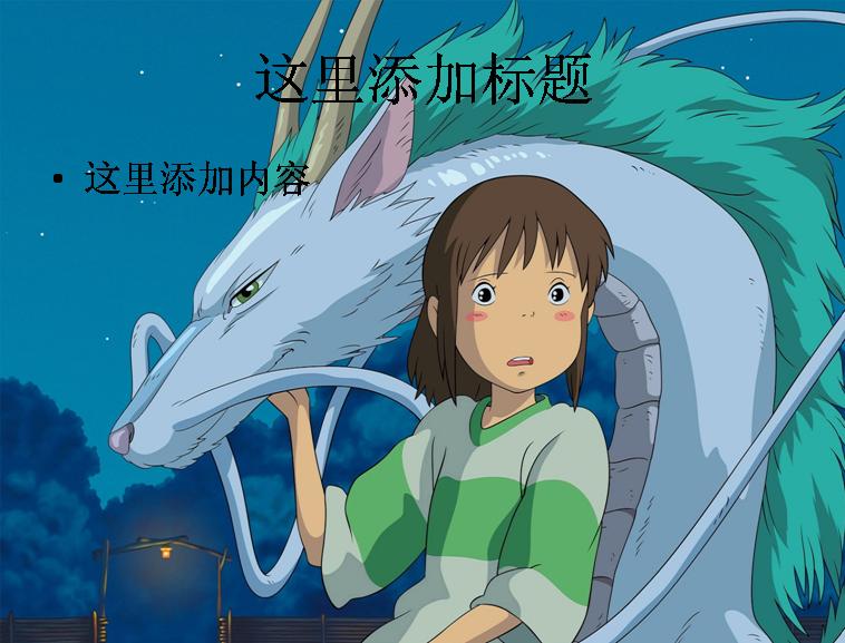 千与千寻动漫(8)模板免费下载