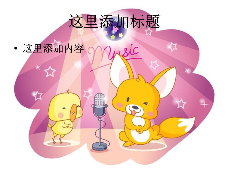 可爱卡通动物(4) 支持格式:ppt wpp 文件大小: