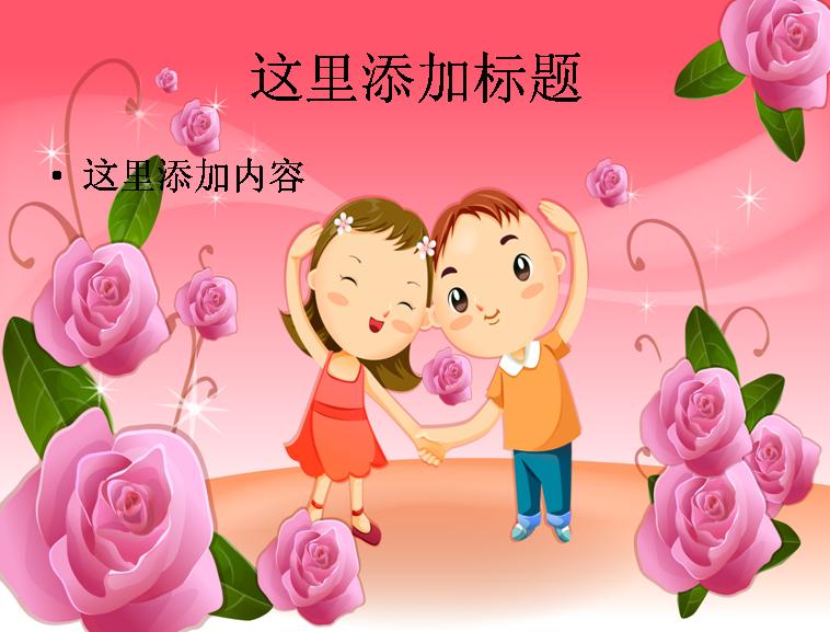 可爱卡通爱情宽屏(11)模板免费下载