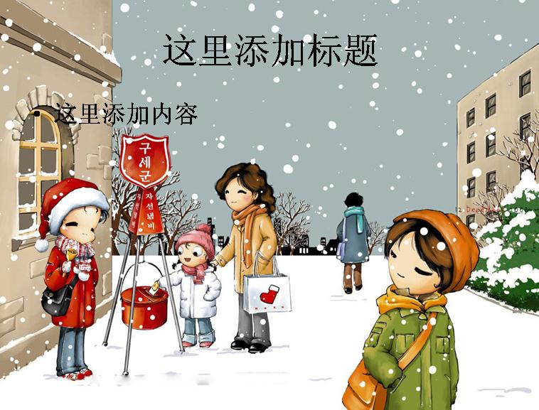 可爱卡通生活图片(13)模板免费下载