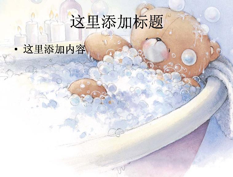 可爱小熊卡通图片(6) 支持格式:ppt