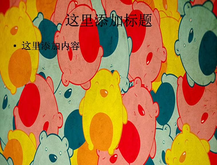 可爱小熊图片模板免费下载