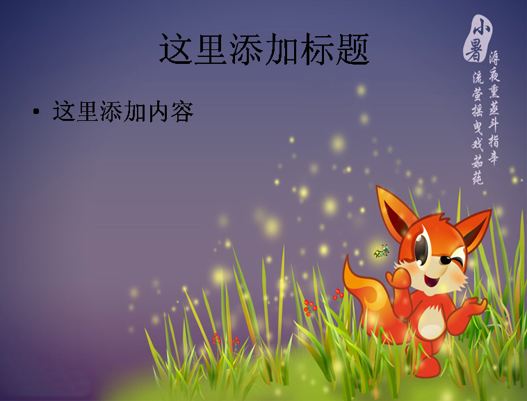 可爱火狐狸二十四节气卡通(11)模板免费下载