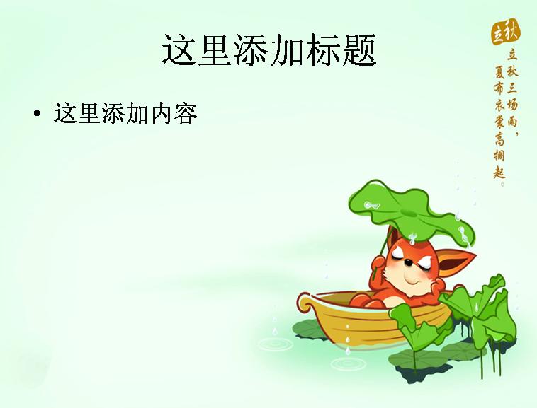 可爱火狐狸二十四节气卡通(13)模板免费下载