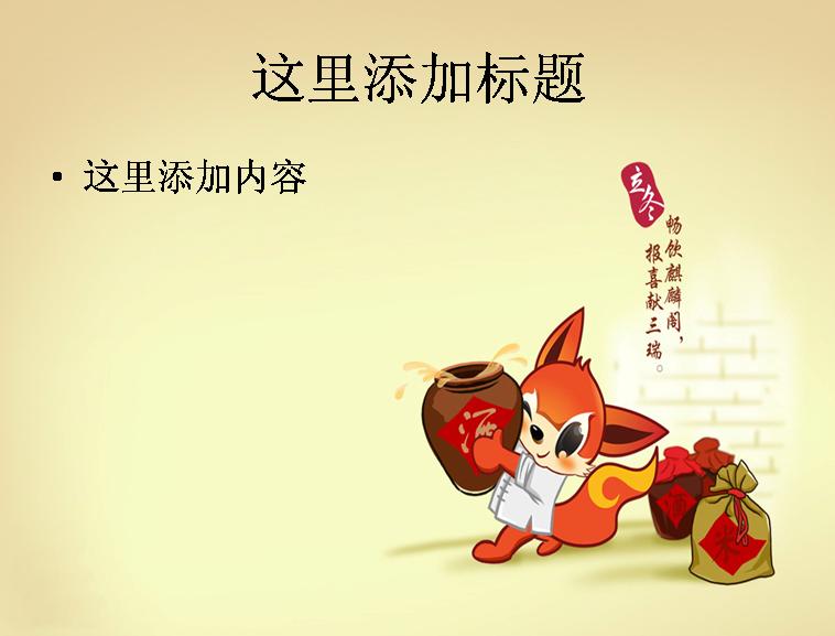 可爱火狐狸二十四节气卡通(19)模板免费下载