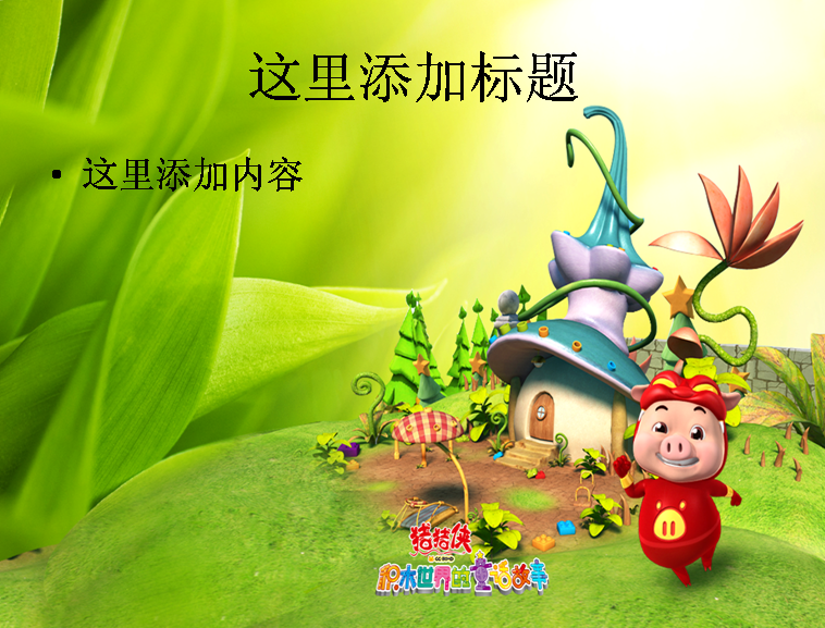 可爱猪猪侠(6) 支持格式:ppt