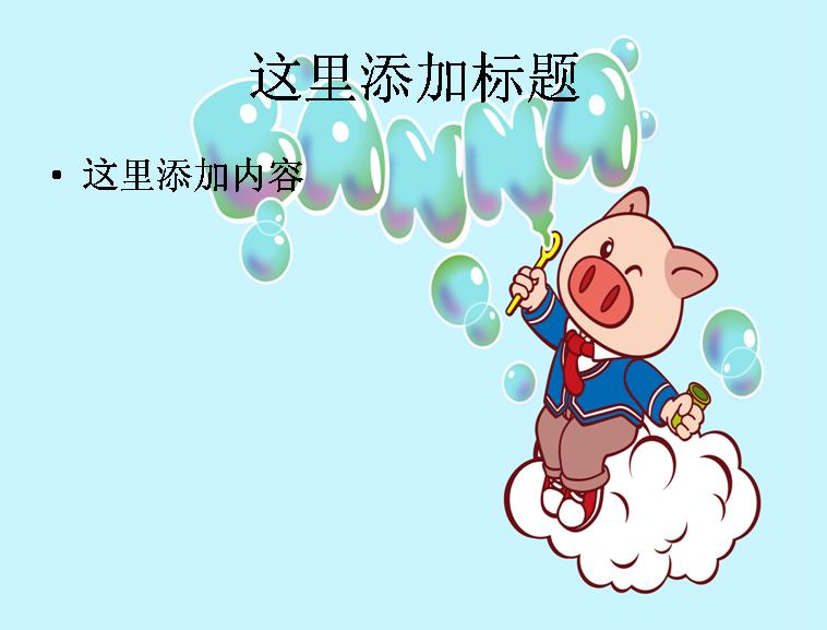可爱的小猪班纳背景(6)模板免费下载