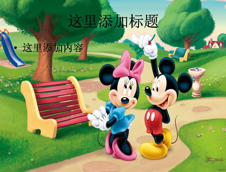 可爱的米老鼠卡通(12)模板免费下载