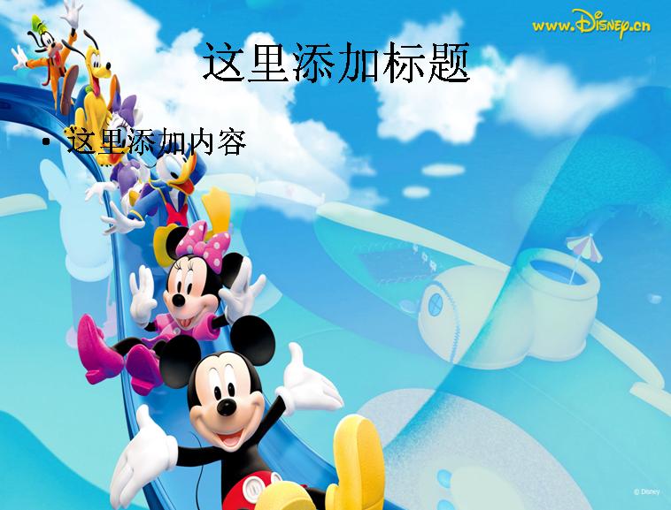 可爱的米老鼠卡通(9)模板免费下载_86763- wps在线模板