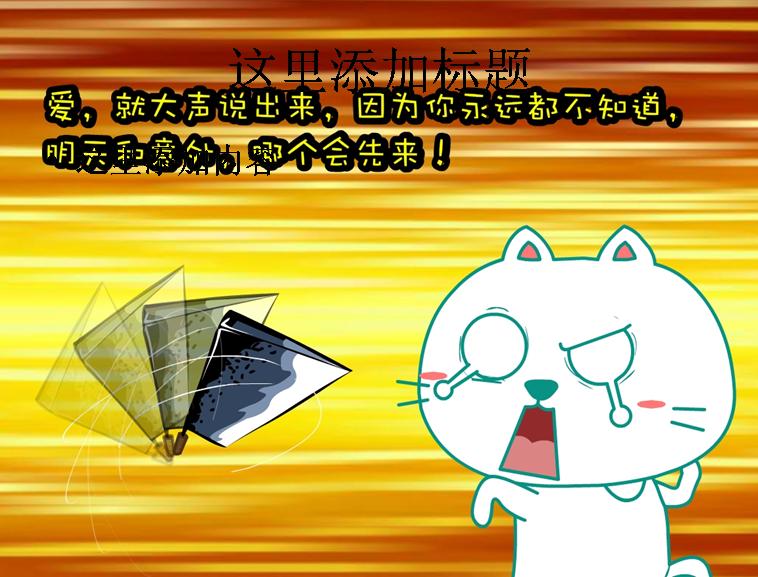 可爱笨笨猫卡通背景(17)模板免费下载_86783- wps在线