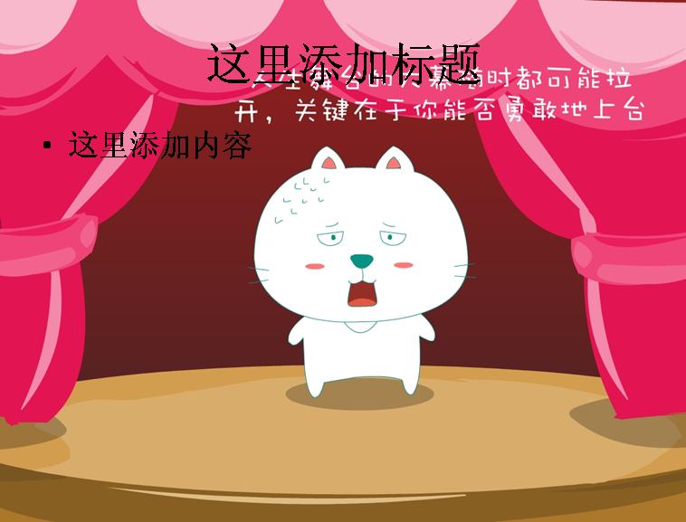 可爱笨笨猫卡通背景(7)模板免费下载