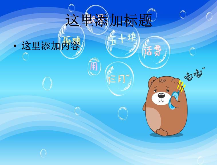 可爱肥肥熊卡通(13)