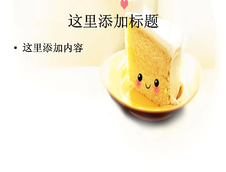 可爱蛋糕背景模板免费下载