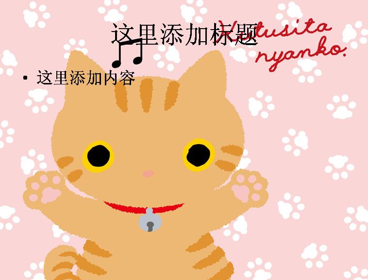可爱轻松熊卡通(15)模板免费下载