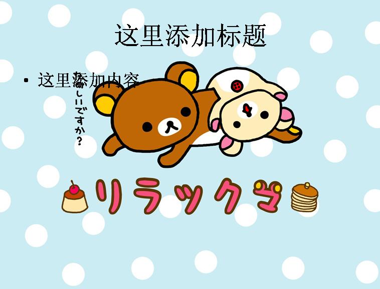 可爱轻松熊卡通(5)