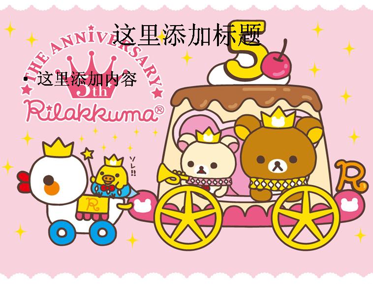 可爱轻松熊卡通(8)模板免费下载