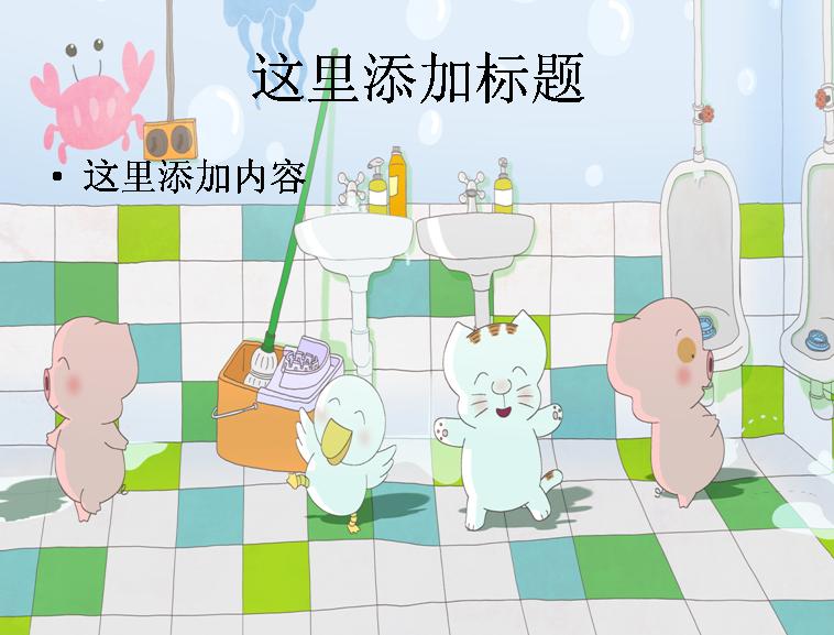 可爱麦兜当当伴我心动画(9)模板免费下载_86891- wps