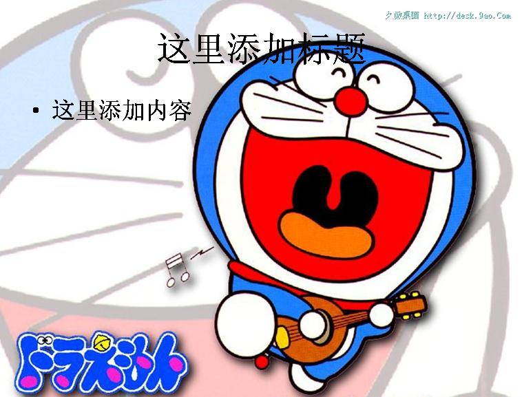 哆啦a梦萌图(3)模板免费下载