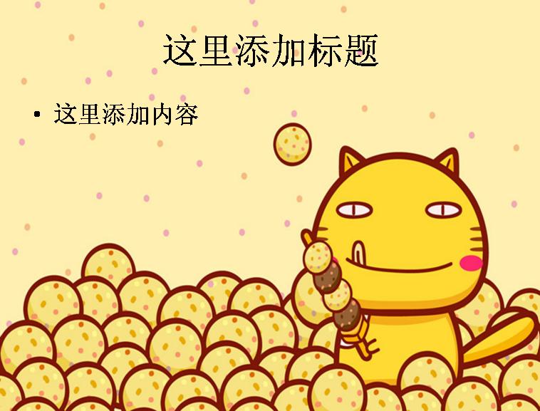 哈咪猫可爱卡通猫咪(6) 支持格式:ppt wpp 文件大小: