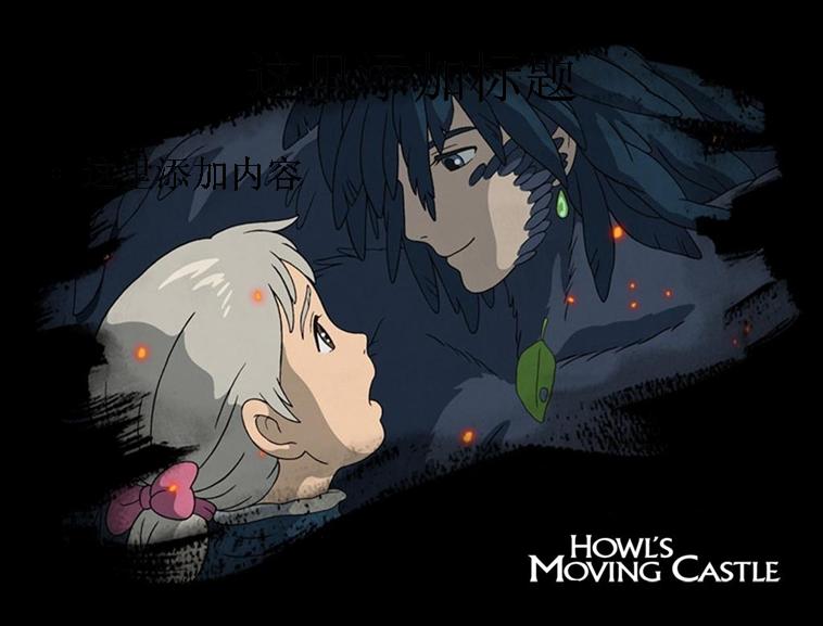 动漫电影下载_《哈尔的移动城堡》宫崎骏电影壁纸_高清桌面壁纸