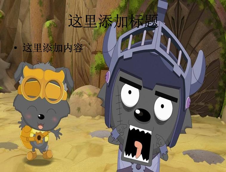 喜羊羊与灰太狼之开心闯龙年(11)模板免费下载