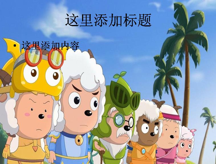 喜羊羊与灰太狼之开心闯龙年(8)模板免费下载
