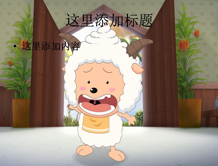 喜羊羊与灰太狼动漫背景图片(4)