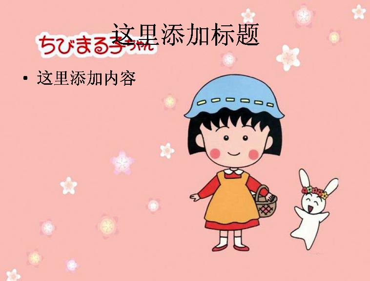 樱桃小丸子图片(2)