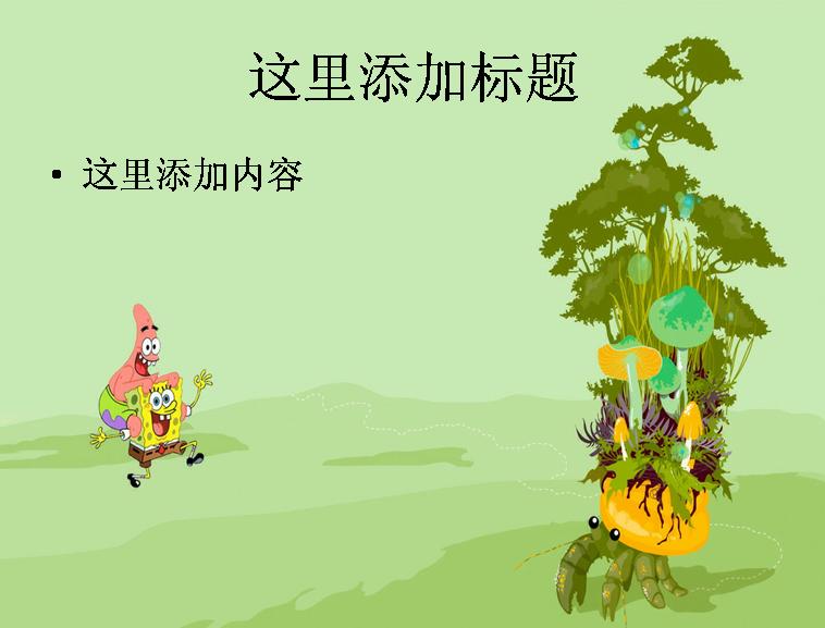 电脑海绵宝宝动画图片(6) 支持格式:ppt wpp 文件大小:
