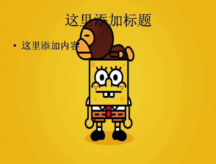 电脑海绵宝宝动画图片(7) 支持格式:ppt wpp 文件大小: