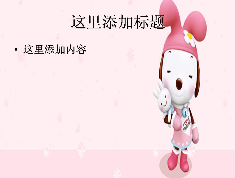 粉色可爱图片模板免费下载
