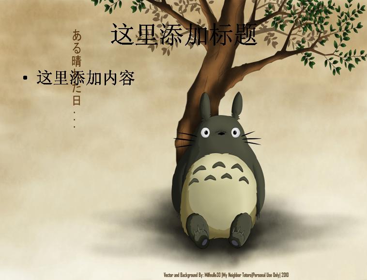 超经典动漫可爱龙猫图片(4)图片