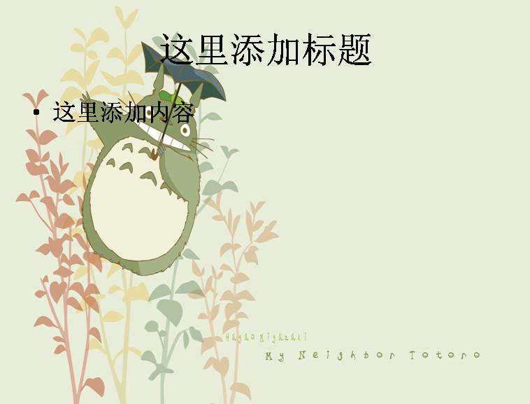 清新自然风景ppt模板幻灯片模板免费下载 ppt宝藏
