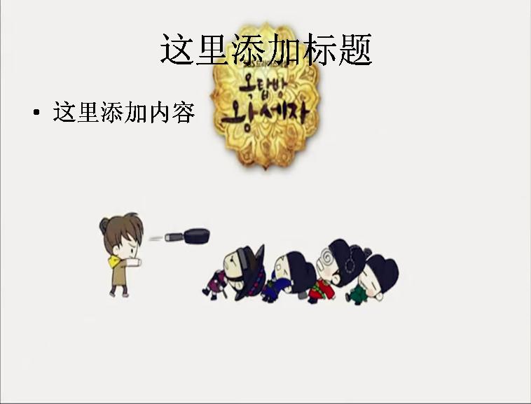 韩式小夫妻可爱插图背景图片(2)模板免费下载