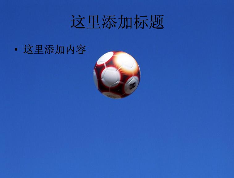 体育ppt(8)模板免费下载
