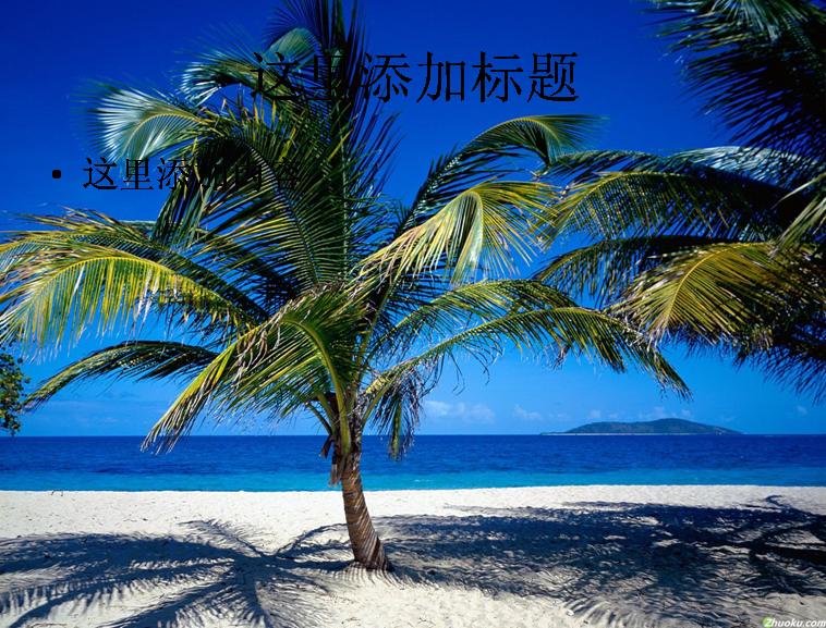 加勒比海风景背景(14)模板免费下载_91287- wps在线