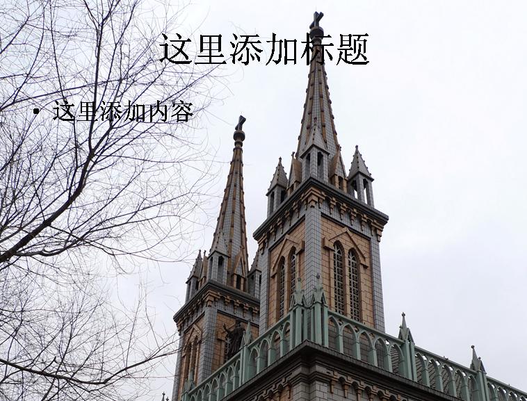 基督教天主教堂(6) 支持格式:ppt wpp 文件大小: