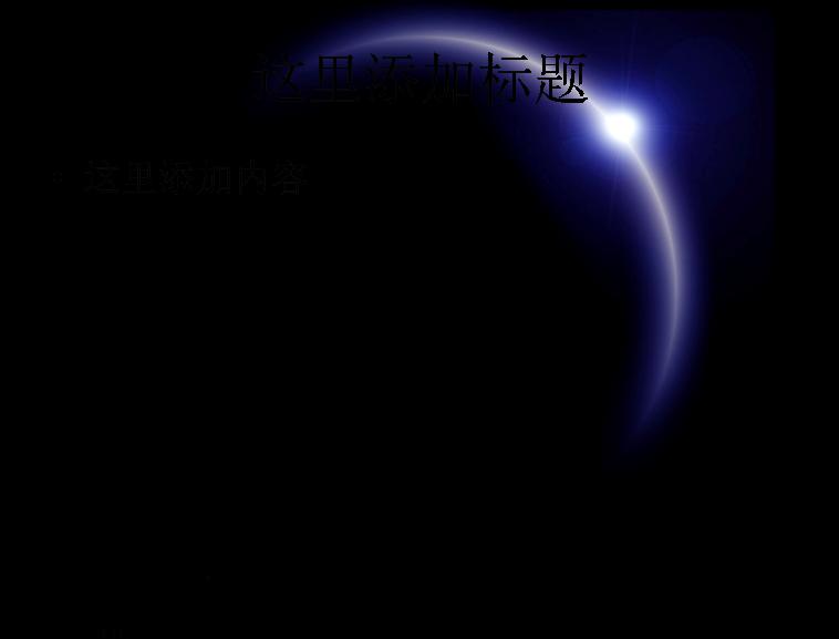 外太空风景图片