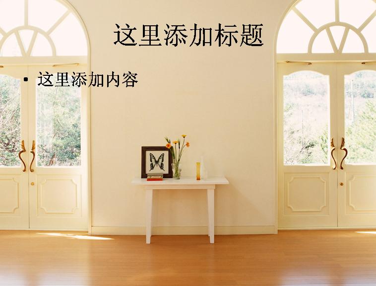 室内家装精品ppt(7)模板免费下载