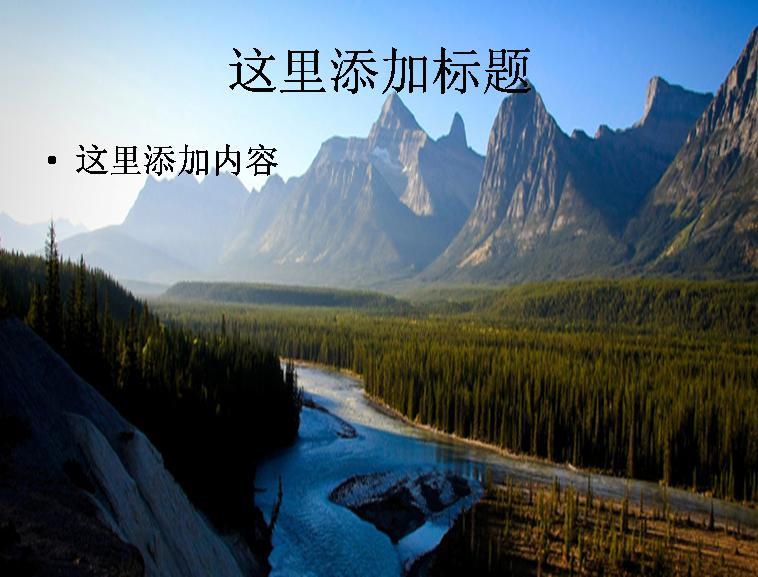 山坡上森林河流天空太阳宽屏风景ppt