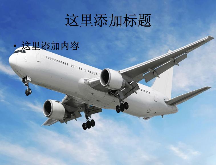 民航飞机图片(13)模板免费下载