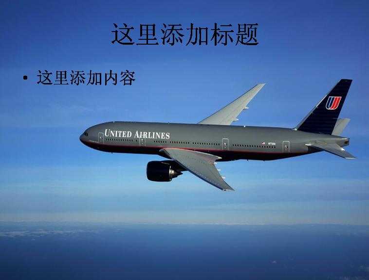民航飞机图片(2)