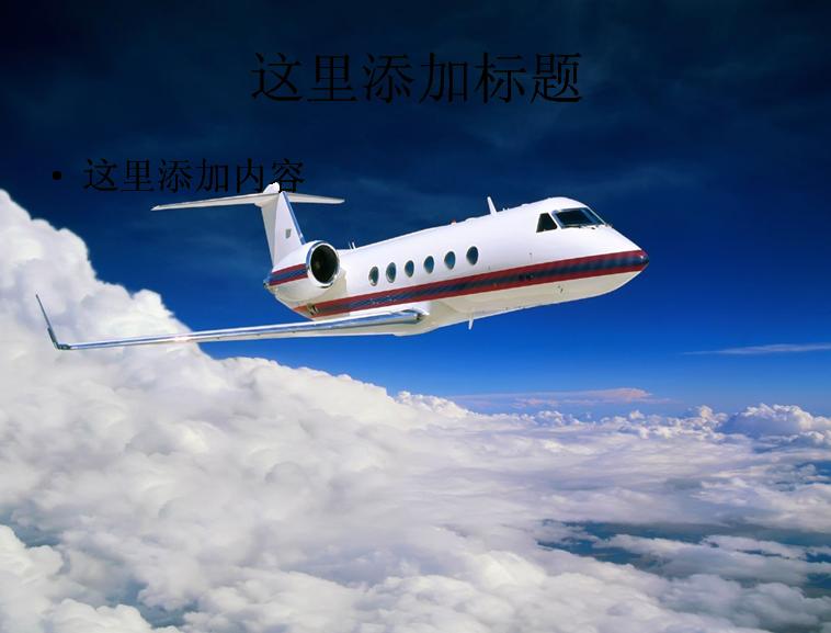 介绍飞机ppt