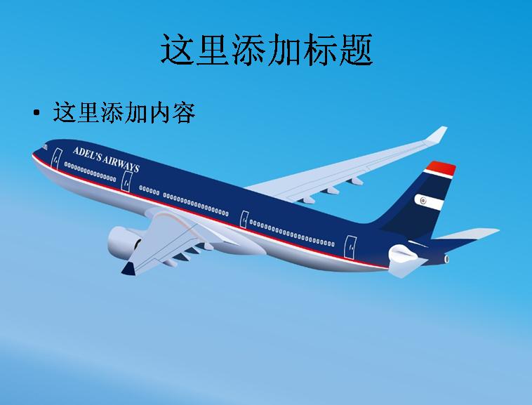 民航飞机图片(6)模板免费下载