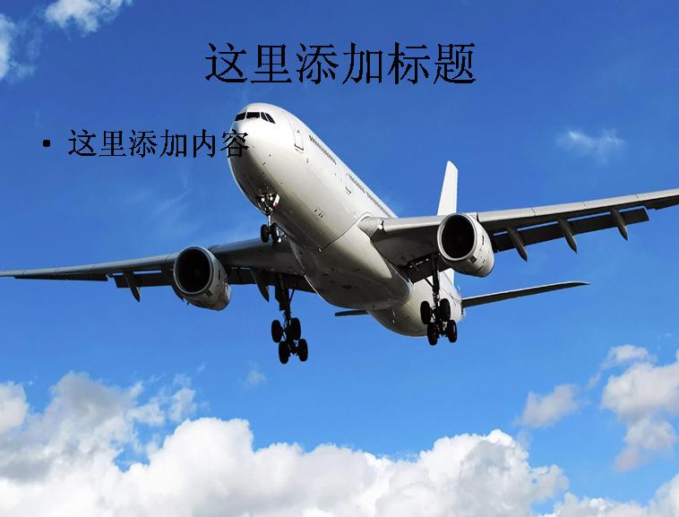 民航飞机图片(7)模板免费下载