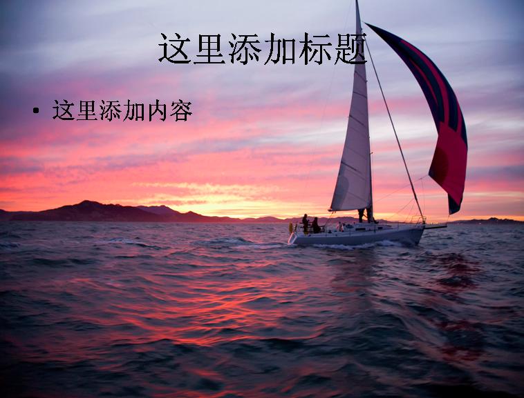 海上帆船背景(7) 支持格式:ppt wpp 文件大小: