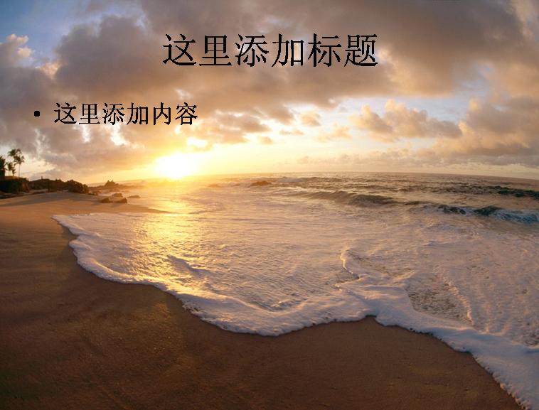 海南三亚风景(8)模板免费下载_92623- wps在线模板