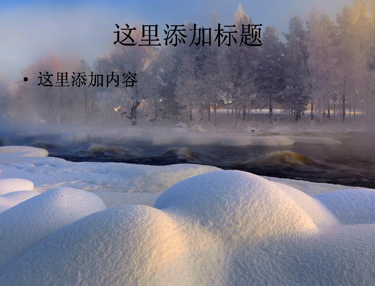 瑞典冬季风光风景宽屏ppt(8)模板免费下载