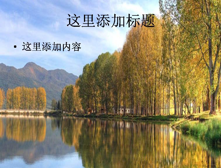 秋天湖水风景ppt模板免费下载