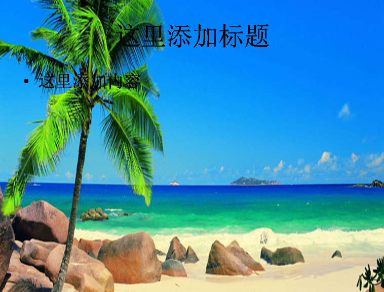 美丽海岛棕榈树模板免费下载_ 93568 - wps在线模板